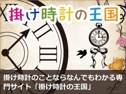 サテライト・掛け時計の王国バナー260-195