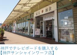 神戸店・テレビ台260-185