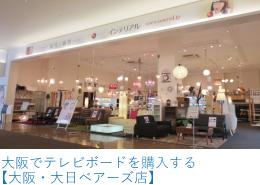 大日店・テレビ台260-185